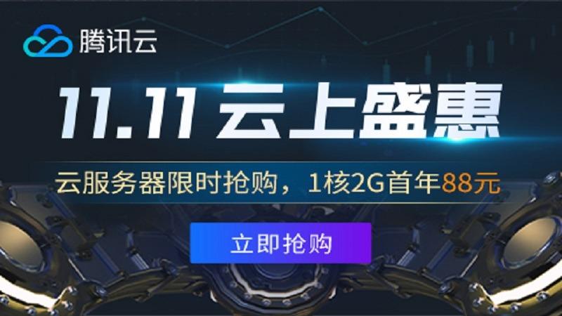 腾讯云 双十一云上盛惠 个人送3500元 企业送7500云 1核2G云服务器低至88元